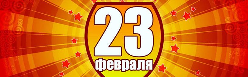 23fevralya